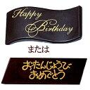 【あす楽】バースデケーキ 誕生日ケーキ用 メッセージプレート この商品はケーキのメッセージ入れサービスです 単独ではご注文いただけません。ケーキは別途お求めください 2019 ^k 神戸スイーツ 春スイーツ お返し おしゃれ ギフト プチギフト
