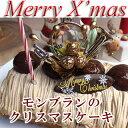 【クリスマスケーキ】栗のロールケーキ モンブラン ポイント  倍 5人分 クリスマス2017 神戸スイーツ 2017 ^k クリスマスケーキ 10P24Nov17 送料無料 生ケーキ 早期予約 ird-xmas お歳暮