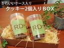 【ポイント10倍】ショコラ&オレンジ・マロン【クッキー2個セット】バー...