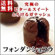 チョコレート フォンダンショコラ バースデー スイーツ ポイント ホワイト ひな祭り