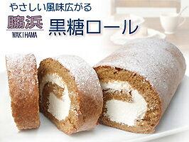 【脇浜黒糖ロールケーキ】贈答 誕生日 誕生日ケーキ バースデーケーキ 誕生日ケーキ 神戸スイー…