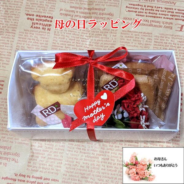 10倍  遅れてごめんね  母の日ギフト焼き菓子&ブーケ(造花)セットスイーツ焼き菓子セット 2021メッセージカード付花セッ