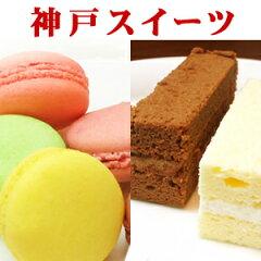 洋菓子/ランキング/神戸スイーツ/お土産/お取り寄せ/ギフト/2014/10P17Jan14/バレンタイン/早割...