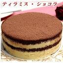チョコレートケーキ ティラミス ホールケーキバースデーケーキ・誕生日ケーキに!【