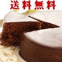 敬老の日 送料無料 チョコレートケーキ ザッハトルテ お 洋菓子 ランキング ^k 10P14Sep1...