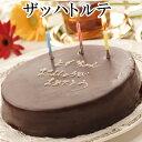 母の日 お返し チョコレートケーキ【ザッハトルテ】オレンジ風味のチョコレートケーキ バースデーケーキ 誕生日ケーキ 神戸スイーツ 2020 ギフト 早割 ケーキ メッセージプレート 送料無料 プレゼント 入学祝いの商品画像