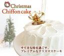 【クリスマスケーキ】シフォンケーキ ポイント10倍/送料無料/5人分/クリスマス2014/神戸スイー...