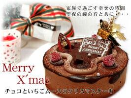 【クリスマスケーキ】 予約販売中 5号 ^k 最大ポイント4倍【クリスマスケーキ チョコ&い...