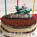 【ポイント10倍】チョコレートケーキ ティラミス ホールケーキバースデ...