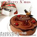 【ポイント10倍】【クリスマスケーキ】チョコ&いちごムース 5〜6人分 クリスマス2019(チョコレ ...