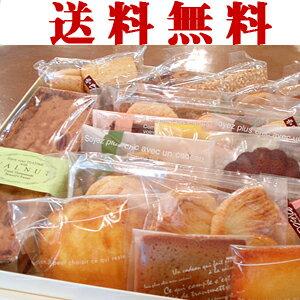 ポイント10倍 ホワイトデー 【春ギフト】送料無料 焼き菓子セット お見舞い 内祝 送料込...