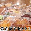 【あす楽】送料無料 焼き菓子セットLパウンドケーキ 内祝 引き出物 引き菓子 神戸スイーツ 福袋 詰 ...