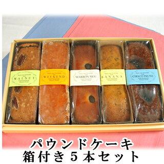10倍  あす楽対応商品   パウンドケーキ5本セット内祝ご引き出物引き菓子記念日神戸スイーツ詰め合わせ2021ギフト春スイー