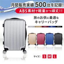 【全国送料無料】【神戸リベラル】LIBERAL軽量S,M,Lサイズスーツケースキャリーバッグ容量アップ8輪キャスターTSAロック付き