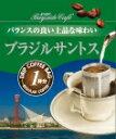 【1杯29円税別】ドリップコーヒーブラジルサントス【10P22Nov13】【RCP】