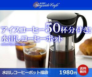 【54%OFF送料無料】水出しコーヒーポット&アイスコーヒーブレンド500g【MCPN7】【10P17aug13...