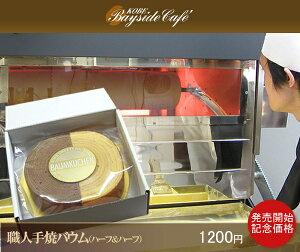 職人手焼バウムクーヘン【プレーン&チョコレートHalf&Half】