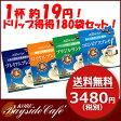 【送料無料】ドリップコーヒー得得180袋セット