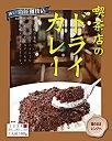 喫茶店のドライカレー【レンジ対応レトルト】【※化粧箱に凹みあり】 - 神戸BaySideCafe