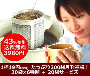 【送料無料】【6月210袋!】ドリップコーヒー月刊福袋【smtb-k】【kb】【10P12Jun12】