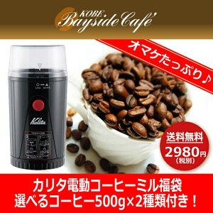【送料無料】カリタ電動コーヒーミル&選べるコーヒー500gx2種類バイキング!おまけ付き!【EG4...