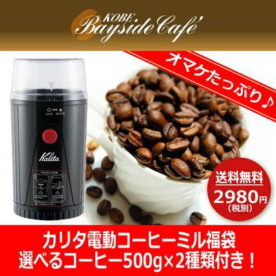 【送料無料】カリタ電動コーヒーミル&選べるコーヒー500gx2種類バイキング!おまけ付き!