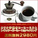 【送料無料】カリタ手挽きコーヒーミル&選べるコーヒー1kgバイキング【C1ミル】