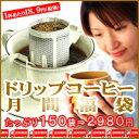 愛され続けて100万袋!!5種類のコーヒーが1杯19円!!【送料無料】【2月】ドリップコーヒー月刊福...