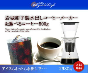 【送料無料】岩城硝子製水出しコーヒーメーカー&レギュラーコーヒー500gバイキング【10P17May13】
