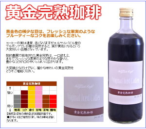 【新発売】ボトルアイスコーヒー『黄金完熟珈琲』720ml【RCP】【10P01Jun14】