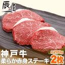 神戸牛 柔らか赤身 ステーキ 200g×2枚(冷蔵)【あす楽...