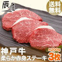 神戸牛 柔らか赤身 ステーキ 200g×3枚(冷蔵)【送料無...