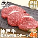 神戸牛 柔らか赤身 ステーキ 200g×4枚(冷蔵)【送料無...