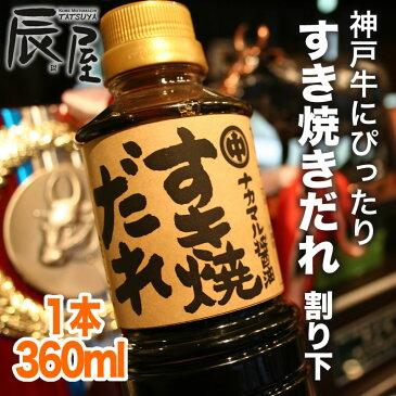 【先着クーポンあり】神戸牛にぴったりの 割り下「ナカマル醤油」すき焼きダレ【あす楽対応】