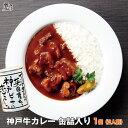 【クーポンあり】神戸牛 カレー 缶詰入 1個 2人前【あす楽...