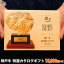 神戸牛 特選 カタログギフト 1万5000円コース【御中元 ...