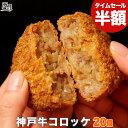【半額 タイムセール 何セットでもOK】神戸牛コロッケ 20個入り【ギフト対応できません(のし・二重