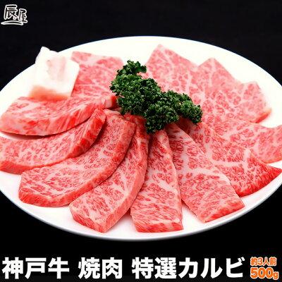 神戸牛 焼肉 特選 カルビ 500g(冷蔵)【送料無料 あす楽対応】敬老の日 ギフト 内祝い お祝い 結婚 出産 入学 牛肉 肉 グルメ 焼き肉 霜降