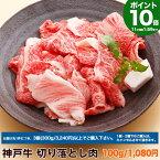 【P10倍 16日am2時まで】神戸牛 切り落とし肉 計り売り 100g 1,080円 <3個 300g以上で購入ください>(冷蔵)【あす楽対応】ギフト 内祝い お祝い 結婚 出産 入学 牛肉 肉 グルメ