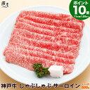 【P10倍9日am1:59まで】神戸牛 しゃぶしゃぶ肉 サー...