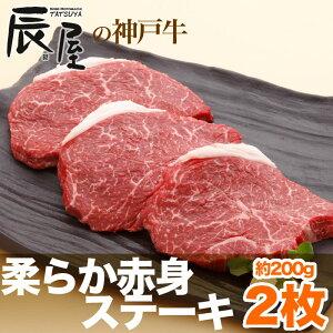 神戸牛 柔らか赤身 ステーキ 200g×2枚(冷蔵)【あす楽対応】【お祝い 御礼 に 赤身 牛…