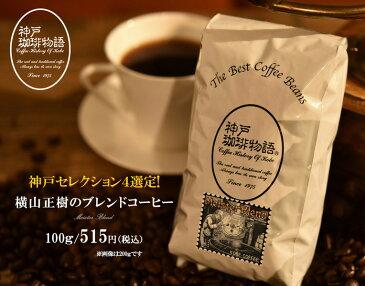 【神戸珈琲物語】横山正樹のブレンドコーヒー 100g【コーヒー豆】 14018