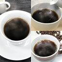 コーヒーお試しセット【送料無料】人気のコーヒー豆3種類