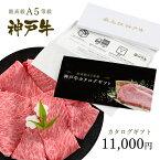 神戸牛 お届け先様が食べ方を選べる!カタログギフト 1万円コース ◆ 牛肉 和牛 神戸牛 初売り 神戸ビーフ 神戸肉
