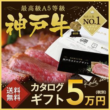 【牛肉 和牛 神戸牛 神戸ビーフ 神戸肉】お届け先様が食べ方を選べる!カタログギフト 5万円コース