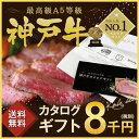 【牛肉 和牛 神戸牛 神戸ビーフ 神戸肉】お届け先様が食べ方を選べる!カタログギフト 8千円コース