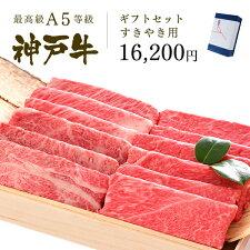神戸牛ギフトセット 1万5千円 すきやき(すき焼き)コース