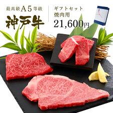 神戸牛ギフトセット 2万円