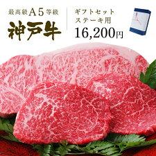 神戸牛ギフトセット 1万5千円 ステーキコース