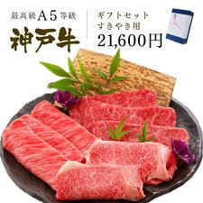 神戸牛ギフトセット 2万円すき焼き・しゃぶしゃぶコース